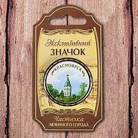 Значок 'Красноярск'