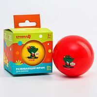 Развивающий тактильный мячик для ванны с пищалкой 'Крокодильчик', 7 см