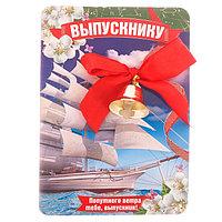 Колокольчик на открытке 'Попутного ветра тебе, выпускник!', d2,6 см
