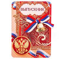 Колокольчик на открытке 'Успехов тебе, выпускник!', d2,6 см