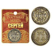 Монета именная 'Сергей'