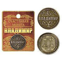 Монета именная 'Владимир'