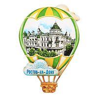 Магнит в форме воздушного шара 'Ростов-на-Дону'