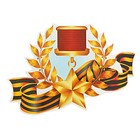 Наклейка на авто 'Медаль Золотая звезда СССР' 245х175мм (комплект из 2 шт.)