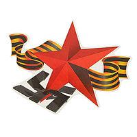 Наклейка на авто 'Красная звезда' 240х175мм, георгиевская лента (комплект из 2 шт.)
