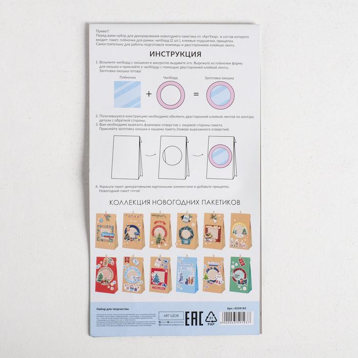 Пакет подарочный 'С Новым годом', набор для создания, 15.5 x 28.5 см - фото 3