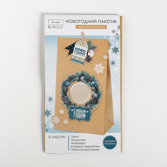 Пакет подарочный 'Новогодний подарочек', набор для создания, 15.5 x 28.5 см - фото 1