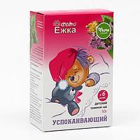 Детский травяной чай 'Фитоежка' успокаивающий, 50 г.