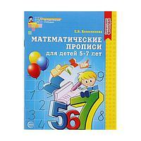 Математические прописи для детей 5-7 лет. Колесникова Е. В.