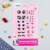 Термонаклейка для декорирования текстильных изделий 'Создай свою куклу' 3, 15x10 см