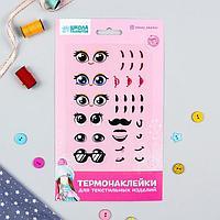 Термонаклейка для декорирования текстильных изделий 'Создай свою куклу' 5, 15x10 см