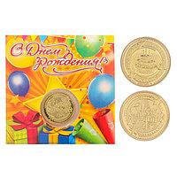 Монета в открытке 'С днем рождения'