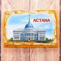 Магнит в форме фрески 'Астана. Резиденция Президента республики Казахстана'