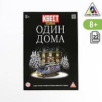 Книга-квест 'Один дома' версия 2, 8+ (комплект из 5 шт.)