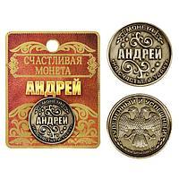 Монета именная 'Андрей'