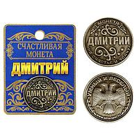Монета именная 'Дмитрий'