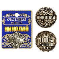 Монета именная 'Николай'