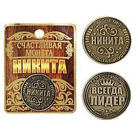 Монета именная 'Никита'