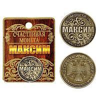 Монета именная 'Максим'