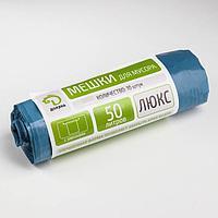 Мешки для мусора с завязками 'Люкс', 50 л, 25 мкм, 50x70 см, ПВД, 10 шт, цвет синий