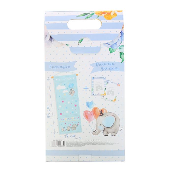 Подарочный набор 'Любимый малыш' кармашек подвесной на 3 отделения и две фоторамки - фото 6