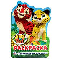 Развивающая раскраска с вырубкой в виде персонажа 'Лео и Тиг'