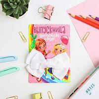 Подарок для выпускницы 'Выпускница детского сада', заколка-бантик, белая, 10,5 х 7,5 см