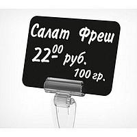 Ценник для надписей меловым маркером, A6, цвет чёрный, ПВХ (комплект из 20 шт.)
