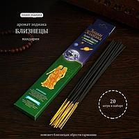 Благовония 'БЛИЗНЕЦЫмандарин' , 20 палочек в упаковке (комплект из 2 шт.)