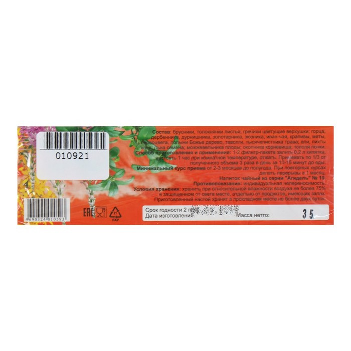 Травяной сбор 'Почки здоровые. Почечный верес', фильтр-пакет, 20 шт. - фото 2