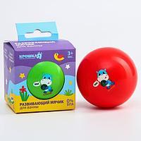 Развивающий тактильный мячик для ванны с пищалкой 'Бегемотик', 7 см.