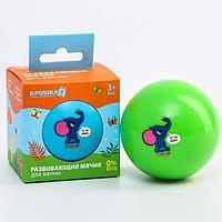 Развивающий тактильный мячик для ванны с пищалкой 'Слоник', 7 см