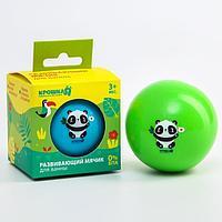 Развивающий тактильный мячик для ванны с пищалкой 'Панда', 7 см