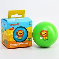 Развивающий тактильный мячик для ванны с пищалкой 'Лев', 7 см
