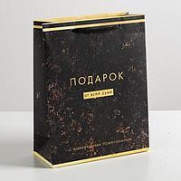 Пакет ламинированный вертикальный 'От всей души', MS 18 x 23 x 8 см (комплект из 6 шт.)