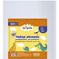 Набор обложек ПЭ 5 штук, 230 х 450 мм, 80 мкм Calligrata, для учебников, универсальные