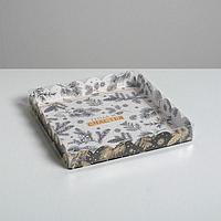 Коробка для кондитерских изделий с PVC крышкой 'Тепла и счастья', 21 x 21 x 3 см (комплект из 10 шт.)