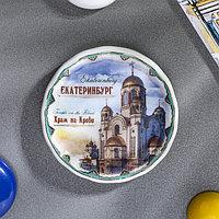 Магнит-тарелочка 'Екатеринбург'