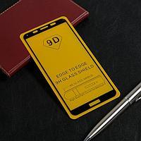 Защитное стекло 9D LuazON для Honor 9s/Huawei Y5P (5.45'), полный клей, 0.33 мм, 9H