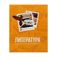 Тетрадь предметная 'Фото', 48 листов в линейку, 'Литература' со справочным материалом, обложка мелованный