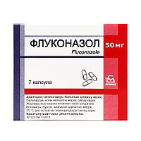 Флуконазол 50мг №7 капс БЗМП