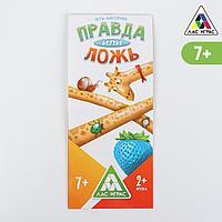 Игра летняя купоны в дорогу 'Правда или ложь' (комплект из 5 шт.)