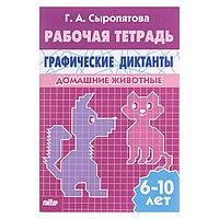 Рабочая тетрадь для детей 6-10 лет 'Графические диктанты. Домашние животные'. Сыропятова Г. А.