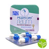 """""""Редуксин Лайт"""" Усиленная формула 36 капсул 650 мг."""