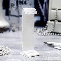 Подставка под серьги, кольцо, 4*4*13 см, оргстекло 2 мм, цвет белый (комплект из 10 шт.)