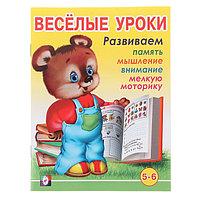 Весёлые уроки 6 для детей 5-6 лет