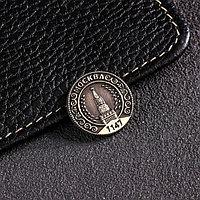 Монета 'Москва', d 2 см