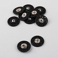 Кнопки пришивные декоративные, d 21 мм, 5 шт, цвет чёрный