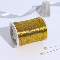 Нить металлизированная, 50 ± 5 м, цвет золотой (комплект из 6 шт.)