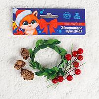 Кукольная миниатюра 'Веточки, шишечки, ягодки'